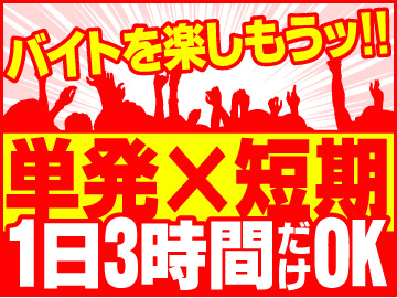 【たった1日だけ〜働き方自由】野外音楽FESイベント多数!★時給1100円以上×即日支給(規定有)