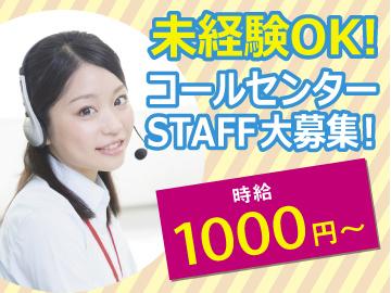 株式会社ウィルエージェンシー新潟支店/wni0525のアルバイト情報