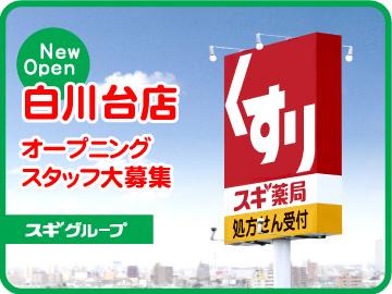 スギ薬局グループ 白川台店 ★OPEN★のアルバイト情報
