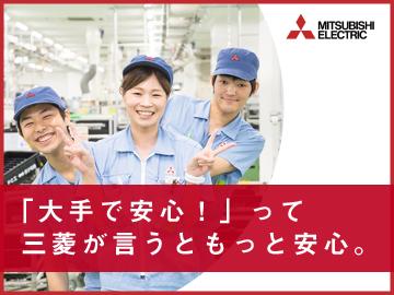 三菱電機株式会社 名古屋製作所のアルバイト情報