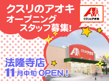 株式会社クスリのアオキ 法隆寺店のアルバイト情報