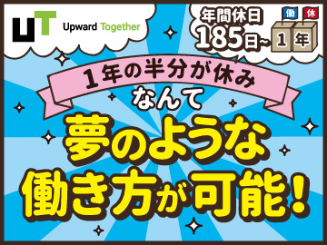 UTエイム株式会社【広告No.TB000802】のアルバイト情報