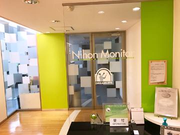 ニホンモニター株式会社のアルバイト情報
