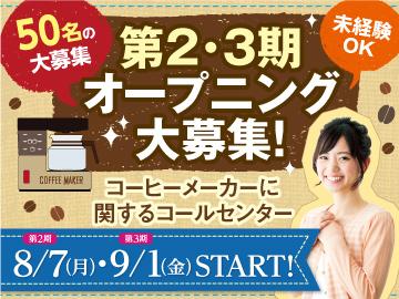 トランスコスモス株式会社 Work it! Plaza福岡/FK1713204のアルバイト情報