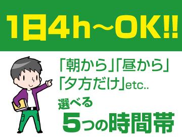 カンタン!【運ぶ・分ける・詰める】だけ!自分らしく!1日4h〜OK♪髪型自由!