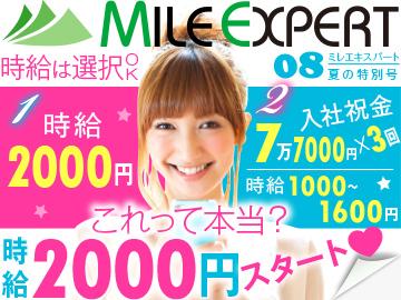 株式会社ミレ・エキスパートのアルバイト情報