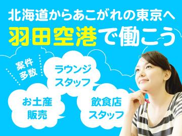 株式会社ヒト・コミュニケーションズ /02z060112205のアルバイト情報