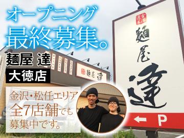 麺屋達・雄 <石川県内7店舗>募集!のアルバイト情報
