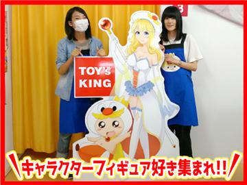 トイズキング 東京買取センターのアルバイト情報