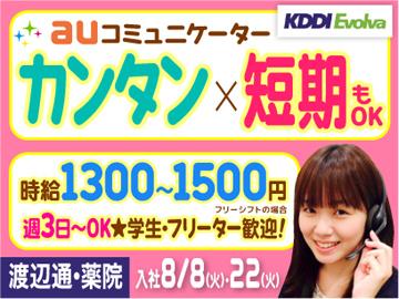 株式会社KDDIエボルバ 九州・四国支社/IA019508のアルバイト情報