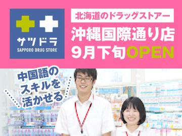 サツドラ 沖縄国際通り店/(株)サッポロドラッグストアーのアルバイト情報