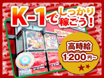 株式会社京楽商事K—1 深川店のアルバイト情報