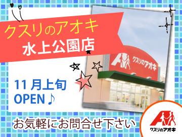 株式会社クスリのアオキ 水上公園店のアルバイト情報