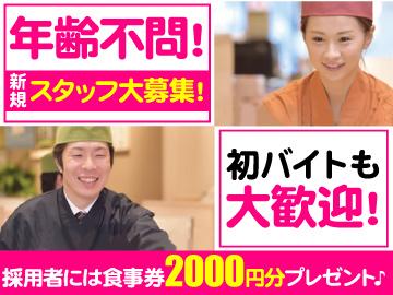 「力丸」「廻鮮漁港」 9店舗合同募集((株)関西フーズ)のアルバイト情報