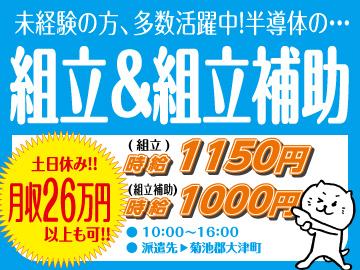(株)エフエージェイ 福岡支店のアルバイト情報