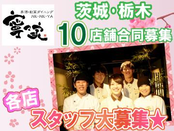 美酒・創菜ダイニング 寧々家 茨城・栃木10店舗募集のアルバイト情報