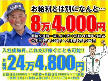 グリーン警備保障(株) 新宿支社/A0770003001のアルバイト情報