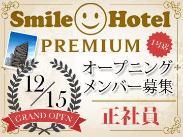 スマイルホテル プレミアム大阪本町のアルバイト情報
