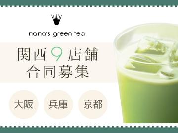 nana's green teaのアルバイト情報