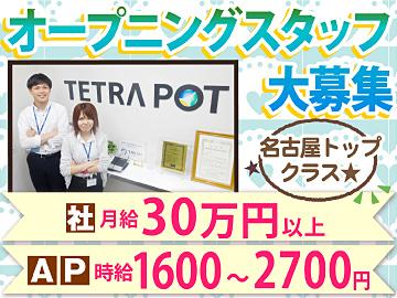 テトラポット株式会社のアルバイト情報