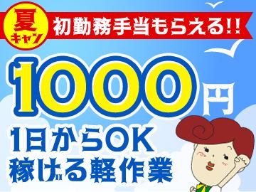 テイケイワークス東京株式会社  春日部支店のアルバイト情報