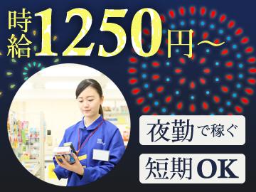 (株)ピーアンドピー・インベックスのアルバイト情報