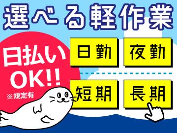 ゼンスタッフサービス株式会社 横浜支店のアルバイト情報