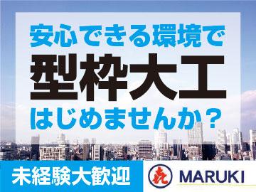 株式会社 丸喜工務店のアルバイト情報