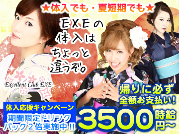 Excellent Club exe(エクセ)のアルバイト情報