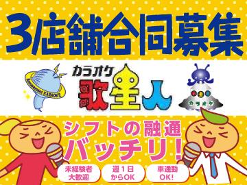 カラオケ歌星人<福岡3店舗合同募集>のアルバイト情報