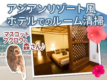 ホテルB-GIRL 有限会社進栄商事のアルバイト情報