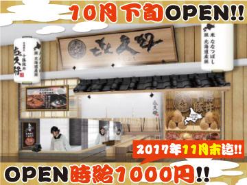本場帯広十勝 豚丼専門店 きくよしイオンモール甲府昭和店のアルバイト情報
