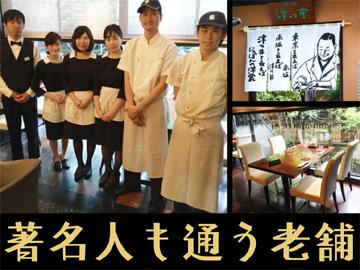 にっぽんの洋食 赤坂 津つ井 総本店のアルバイト情報