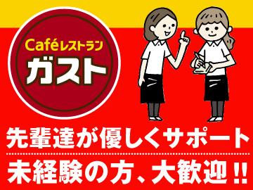 ガスト 野田梅郷店<011360>のアルバイト情報