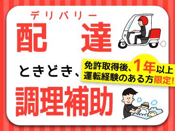 ガスト 野田七光台店<011630>のアルバイト情報