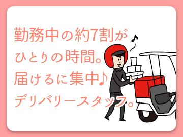 ガスト 流山駒木台店<011884>のアルバイト情報