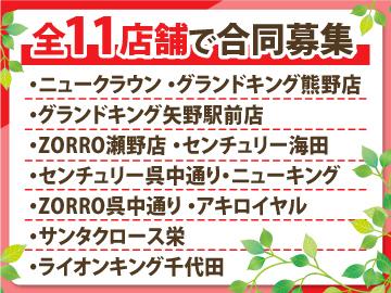 宏和グループ 11店舗合同募集のアルバイト情報