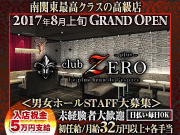 club ZEROのアルバイト情報
