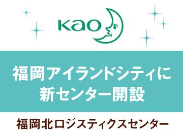 花王ロジスティクス株式会社 福岡北ロジスティクスセンターのアルバイト情報