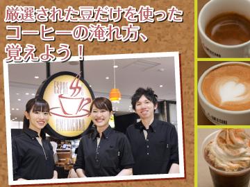 エスプレッソアメリカーノ アルカキット錦糸町店のアルバイト情報