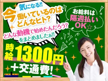 株式会社ヒト・コミュニケーションズ東海支社/01l08010817のアルバイト情報