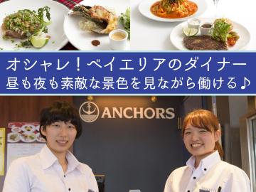 アンカーズ デックス東京ビーチ店のアルバイト情報