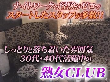 熟女CLUB ADeeeJO(アデージョ)のアルバイト情報