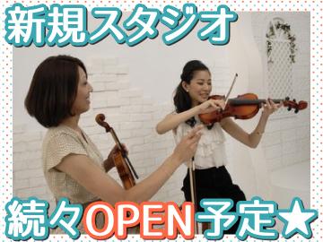 EYS音楽教室(株式会社EYS−STYLE)のアルバイト情報