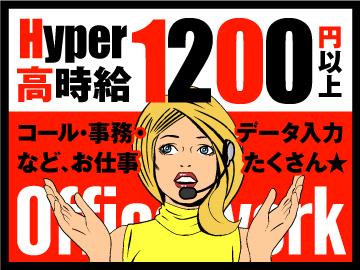 経験ゼロでも日収1万円以上可能★単発1日〜ライフスタイルに合わせて働けちゃうお仕事多数!