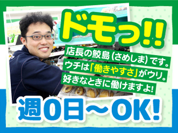 ファミリーマート神田鍛冶町三丁目店のアルバイト情報