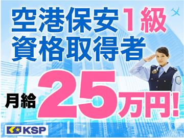 株式会社KSP・WESTのアルバイト情報