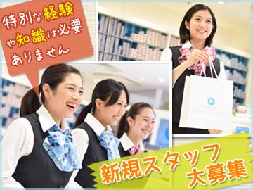 コンタクトのアイシティ 神奈川エリア6店合同のアルバイト情報