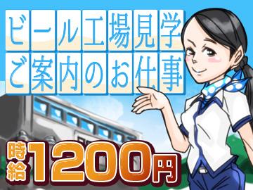 株式会社ヒト・コミュニケーションズ東海支社/02l08010817のアルバイト情報