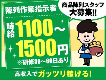 AMS四国(株)九州オフィスのアルバイト情報